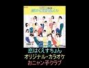 【おニャン子クラブ】恋はくえすちょん(オリジナル・カラオケ)