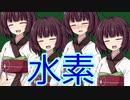 【AIきりたん】混声合唱のための「あぁ~!水素の音ォ~!!」【NEUTRINOカバー】