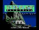 Dr.マリオの類似ゲームテトリスフラッシュをプレイ(ステージ45)【プレイ動画】