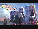 "【VOICEROID実況】琴葉姉妹と""Red Dead Redemption 2""の世界 Epilogue Final - 2(完結)【RDR2】"