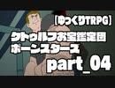【ゆっくりTRPG】クトゥルフお宝鑑定団ポーンスターズ part_04