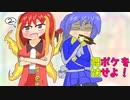 【ポケモン剣盾】舞ポケを妹せよ!part2【ゆっくり実況】