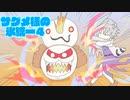 【ポケモン剣盾】 サグメ様の氷統一3! 【ゆっくり実況】