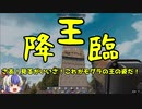 【7Days to Die】α18 ゆっくり実況 モグラの王、降臨!? [tokiminG動画No.24]