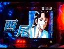 【パチンコ動画配信】CR弾球黙示録カイジ欲望XF2 第14話