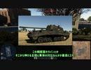 【WarThunder】全世界5000億人が熱狂する超絶Cute♥な対戦車自走砲【ゆっくり実況】