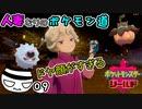 【ポケモン盾】人妻なりのポケモン道。09歩目【雪乃セア】
