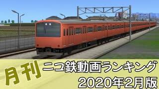 【A列車で行こう】月刊ニコ鉄動画ランキング2020年2月版
