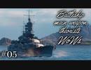 【ゆっくり実況】戦艦主兵主義者のWoWs  #05