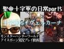【MHW:IB】イヴェルカーナVS聖帝十字軍! 実況動画Part5【モンスターハンターワールド:アイスボーン】