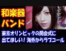【海外の反応】 和楽器バンド 東京オリンピックの 開会式に 出演してほしい! 海外から 熱烈ラブコール