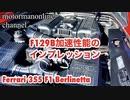 フェラーリ 355F1 ベルリネッタ【F129B加速性能のインプレッション】