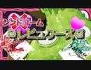 【うっかり卓ゲ祭り】シンドロームレビュワーズその2【DX3rd?】