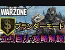 【CoD:WARZONE】野良で86万$獲得!プランダーモード立ち回り解説【PS4/ウォーゾーン/アデルゲームズ(AdeleGames)】