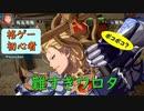 【グラブルVS】格ゲー初心者のグラブルVS対戦記! その1