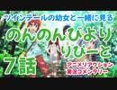 【アニメ実況】 のんのんびより りぴーと 第07話をツインテールの幼女と一緒に見る動画