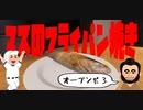 【実況】元プロ料理人と料理素人のCooking Simulator#2