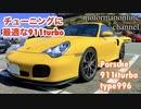 ポルシェ 911 ターボ タイプ 996【チューニングに最適な911turbo】