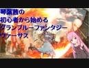 【GBVS】琴葉茜の初心者から始めるグラブルVS.part3【?ランク】