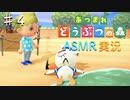【あつまれどうぶつの森】をASMRで実況プレイPart4/ジョニーを救出の二日目【Okano's ASMR】
