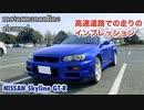 日産 R34 スカイライン GT-R 【高速道路での走りのインプレッション】