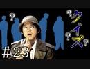 【実況】クイズに挑め【サウンドノベル 街 -machi- #23】