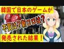 【韓国の反応】韓国で日本のゲームが発売された結果・・・【あつまれ どうぶつの森】【世界の〇〇にゅーす】
