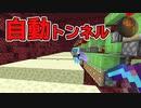 #77【Minecraft】自動トンネル製造機で貴重品ゲット CBW アンディマイクラ (JAVA 1.14.4)