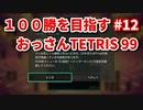 100勝を目指す おっさんTETRIS 99 パート12 [VIP]