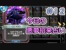 【実況】今日の悪夢招来占い【DQR】 Part12