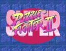 スーパーパズルファイター2X OP