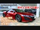 ホンダ NSX NC1【初代との走りの違いについて】