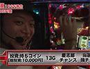 嵐・梅屋のスロッターズ☆ジャーニー #495【無料サンプル】