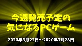 今週発売予定の気になるPCゲーム(2020/03/22~2020/03/28)