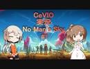 「CeVIO」実況「No Man's Sky」part1