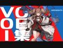 【Arknights】アークナイツ アンジェリーナボイス集【Angelina】