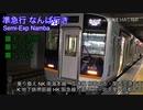 【全区間車内放送】準急行 なんば行き 泉北和泉中央➡なんば
