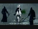 【Bloodborne】弓縛り+αで全ボス撃破【縛り実況】#6 ヤーナムの影
