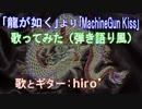 【一昔前のV系っぽく】龍が如く「MachineGun Kiss」アコギ弾いて歌ってみた【ver.hiro'】