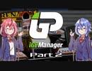 【iGP Manager】鳴花姉妹はタイトルを目指す Part2【鳴花姉妹実況】