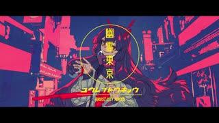幽霊東京 歌ってみた/さぬた【Ayase】