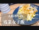 【一人暮らし】とある日の晩ご飯〜これからの挑戦〜/自炊/節約/Vlog【残業女子飯】