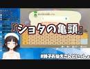 『ショタノキ島』の島民代表に就任してしまう鈴鹿詩子