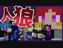 マイクラ統合版で本格的な人狼ゲームやってみた【Minecraft】【PE/BE】