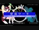 【AIきりたんと】空耳ケーキ【AI謡子】