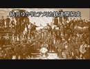 【Railway empire】結月ゆかりとアメリカ鉄道開拓史 part8【最終回】