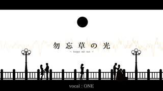 勿忘草の光 / ONE 【オリジナル曲】
