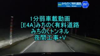 【1分弱車載動画】みちのく有料道路:みちのくトンネル夜間工事+V