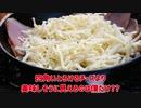 【知らないと損するキャンプ飯】カリカリ、とろけるチーズとベーコンで激うま飯