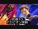 【スパロボDD】防御10でPエピオン単騎